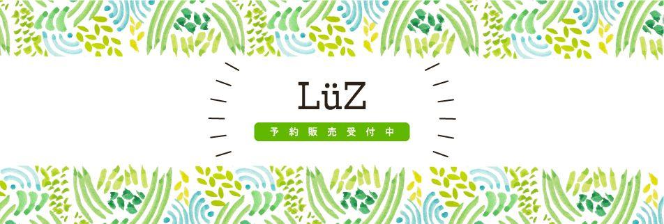 LüZ(ルス)